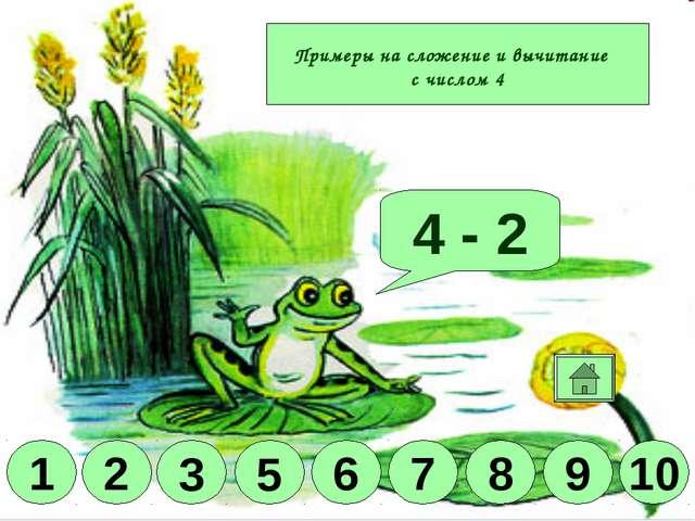 10 9 8 6 5 3 1 2 Примеры на сложение и вычитание с числом 4 7 2 8 1 9 5 10 7...