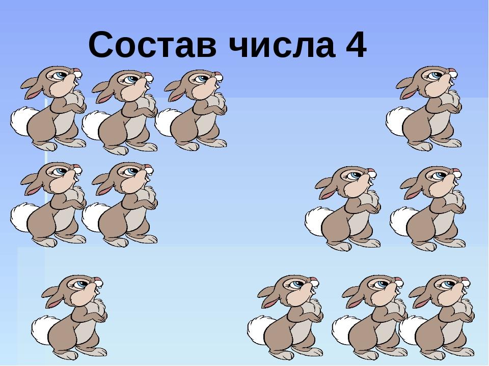 Состав числа 4