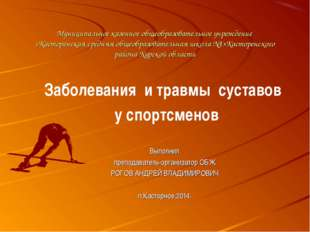 Муниципальное казенное общеобразовательное учреждение «Касторенская средняя о