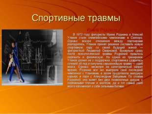 Спортивные травмы Ирина Роднина В 1972 году фигуристы Ирина Роднина и Алексей