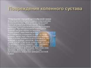 Повреждение передней крестообразной связки является частым внутрисуставным по