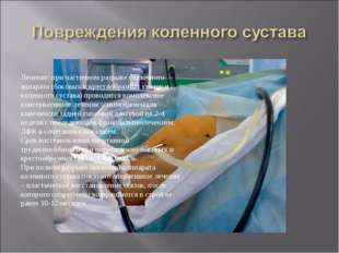Лечение: при частичном разрыве связочного аппарата (боковых и крестообразных