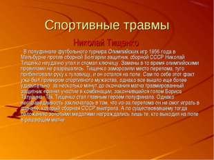 Спортивные травмы Николай Тищенко В полуфинале футбольного турнира Олимпийски