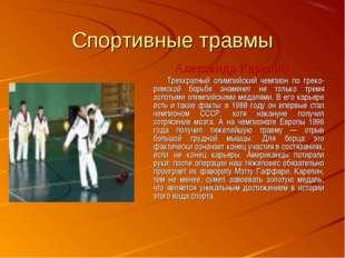 Спортивные травмы Александр Карелин Трехкратный олимпийский чемпион по греко-