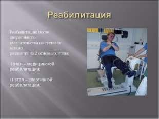 Реабилитацию после оперативного вмешательства на суставах можно разделить на