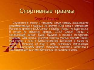 Спортивные травмы Сергей Перхун Случаются в спорте и трагедии, когда травмы о