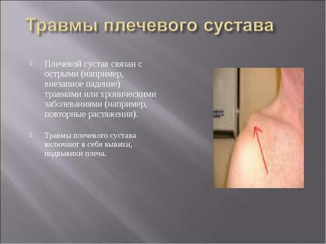 Плечевой сустав связан с острыми (например, внезапное падение) травмами или х...