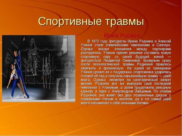 Спортивные травмы Ирина Роднина В 1972 году фигуристы Ирина Роднина и Алексей...