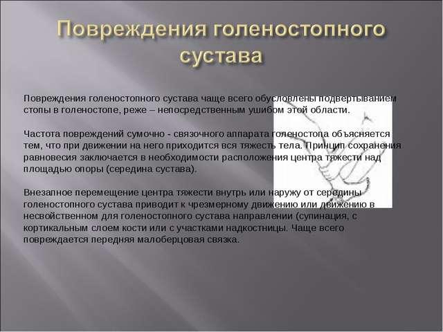 Повреждения голеностопного сустава чаще всего обусловлены подвертыванием стоп...