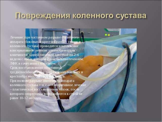 Лечение: при частичном разрыве связочного аппарата (боковых и крестообразных...