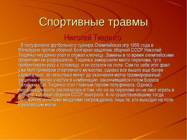 Спортивные травмы Николай Тищенко В полуфинале футбольного турнира Олимпийски...