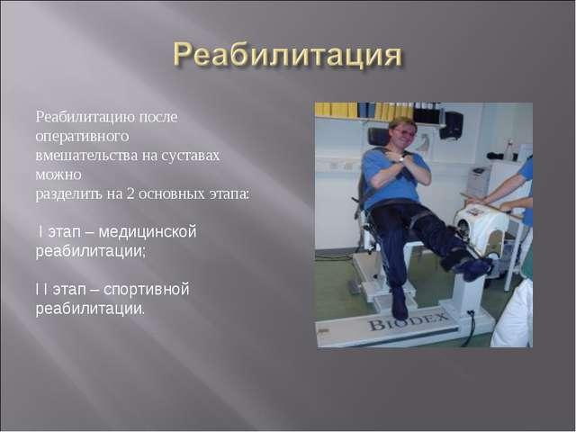 Реабилитацию после оперативного вмешательства на суставах можно разделить на...