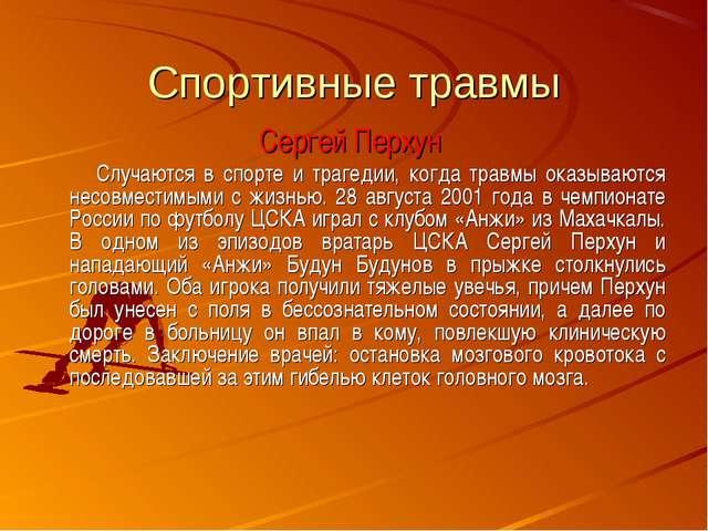 Спортивные травмы Сергей Перхун Случаются в спорте и трагедии, когда травмы о...