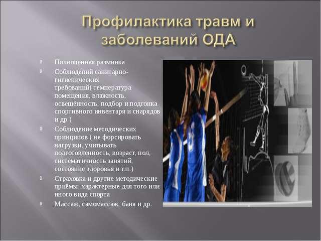 Полноценная разминка Соблюдений санитарно-гигиенических требований( температу...