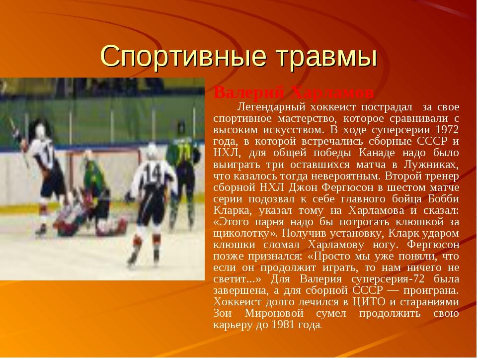Спортивные травмы Валерий Харламов Легендарный хоккеист пострадал за свое спо...