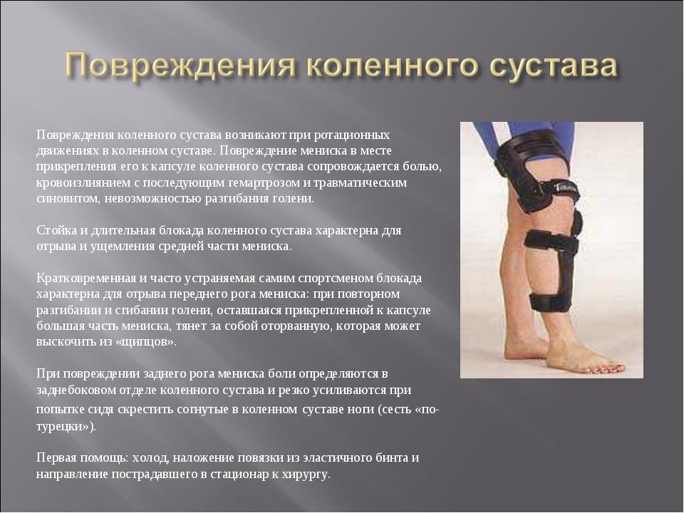 Повреждения коленного сустава возникают при ротационных движениях в коленном...