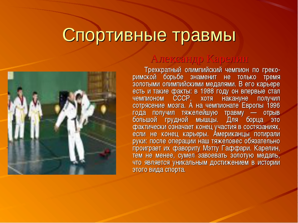Спортивные травмы Александр Карелин Трехкратный олимпийский чемпион по греко-...