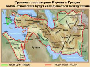 Территория Греции Территория Персии Сравните территорию Персии и Греции. Каки