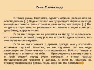 Речь Мильтиада В твоих руках, Каллимах, сделать афинян рабами или же освобод