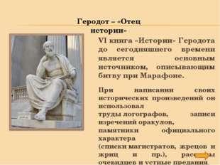 VI книга «Истории» Геродота до сегодняшнего времени является основным источни