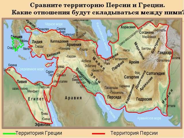 Территория Греции Территория Персии Сравните территорию Персии и Греции. Каки...