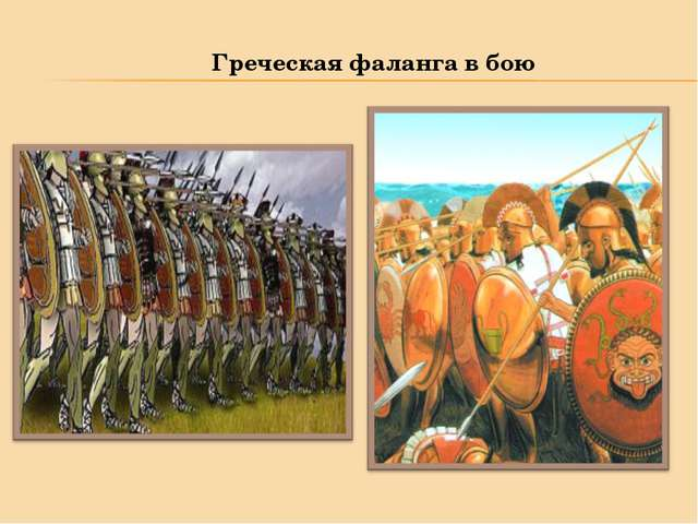 Греческая фаланга в бою
