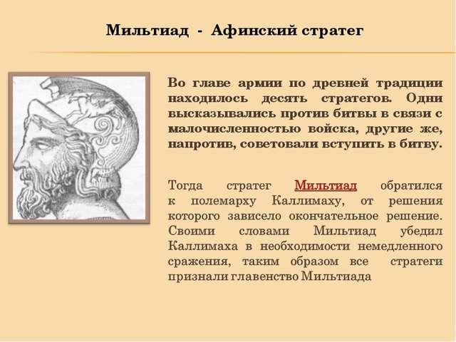 Мильтиад - Афинский стратег Во главе армии по древней традиции находилось дес...