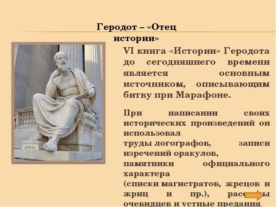 VI книга «Истории» Геродота до сегодняшнего времени является основным источни...
