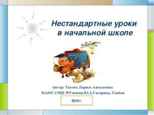 Автор: Титова Лариса Алексеевна МАОУ СОШ №5 имени Ю.А.Гагарина, Тамбов 2014 г