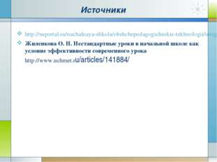 Источники http://nsportal.ru/nachalnaya-shkola/obshchepedagogicheskie-tekhnol
