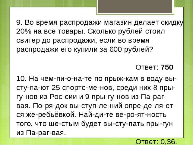 9. Во время распродажи магазин делает скидку 20% на все товары. Сколько рубле...