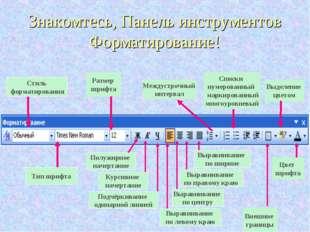 Знакомтесь, Панель инструментов Форматирование!