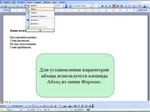 Для установления параметров абзаца используется команда Абзац из меню Формат.