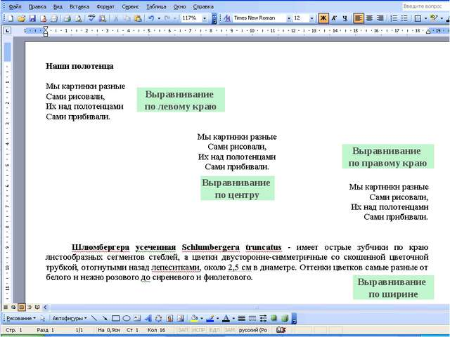 Выравнивание по правому краю Выравнивание по ширине Выравнивание по левому кр...