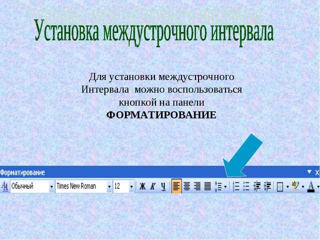Для установки междустрочного Интервала можно воспользоваться кнопкой на панел...