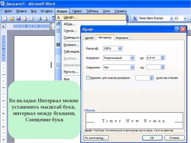 Во вкладке Интервал можно установить масштаб букв, интервал между буквами, См...