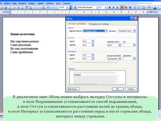 В диалоговом окне Абзац можно выбрать вкладку Отступы и интервалы в поле Выра...