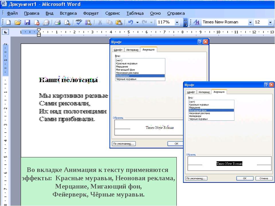 Во вкладке Анимация к тексту применяются эффекты: Красные муравьи, Неоновая р...