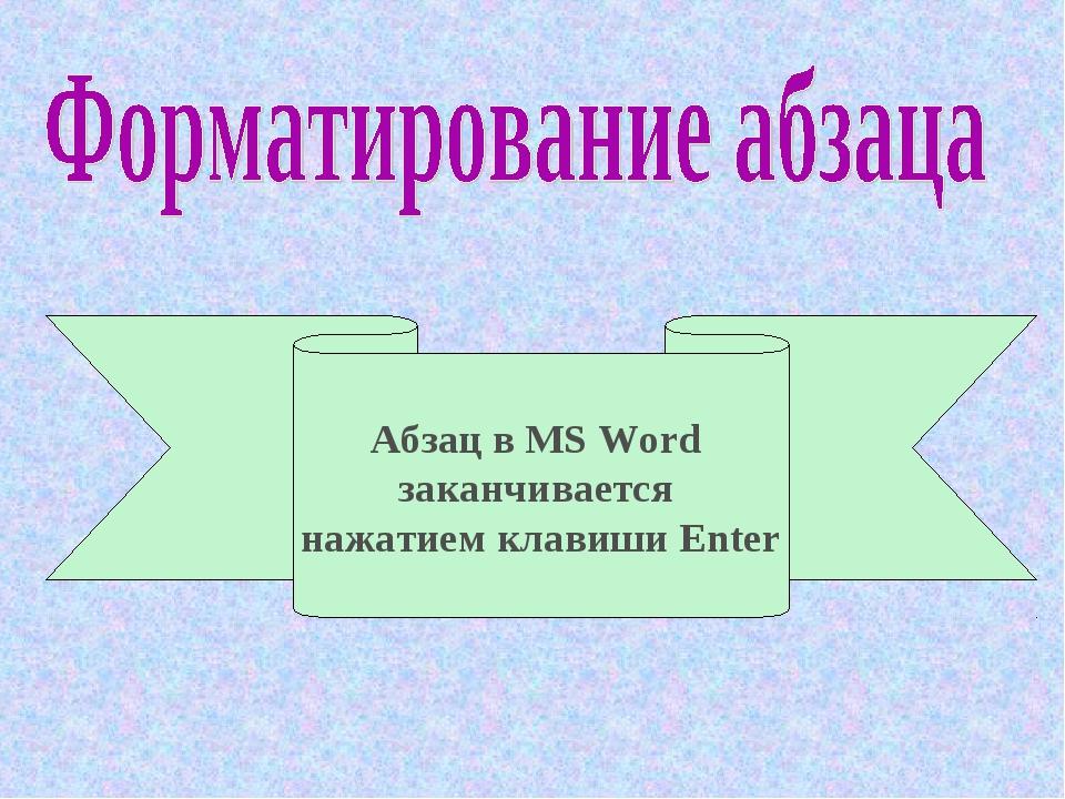 Абзац в MS Word заканчивается нажатием клавиши Enter