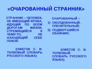 «ОЧАРОВАННЫЙ СТРАННИК» СТРАННИК – ЧЕЛОВЕК, НЕ ИМЕЮЩИЙ КРОВА, ИДУЩИЙ ПО ВСЕМ Д