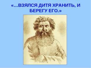 «…ВЗЯЛСЯ ДИТЯ ХРАНИТЬ, И БЕРЕГУ ЕГО.»