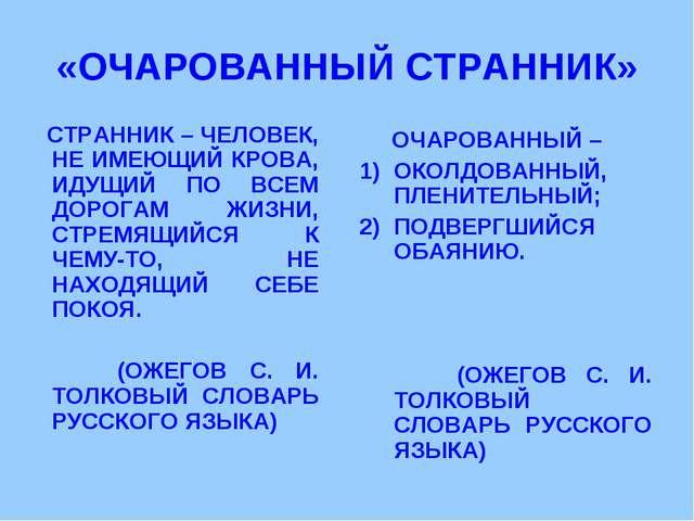 «ОЧАРОВАННЫЙ СТРАННИК» СТРАННИК – ЧЕЛОВЕК, НЕ ИМЕЮЩИЙ КРОВА, ИДУЩИЙ ПО ВСЕМ Д...