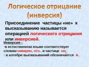 Присоединение частицы «не» к высказыванию называется операцией логического от