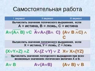 Самостоятельная работа I вариантII вариантIII вариант Вычислить значение ло
