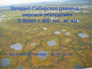 Васюганская Равнина – 50 тыс. кв. км Западно-Сибирская равнина – мировой реко