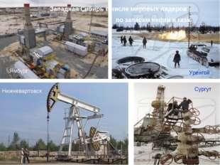 Нижневартовск Сургут Уренгой Ямбург Западная Сибирь в числе мировых лидеров