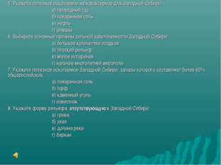 5. Укажите полезное ископаемое не характерное для Западной Сибири: а) приро