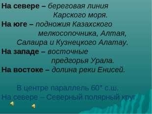 На севере – береговая линия  Карского моря. На юге – подножия Казахского