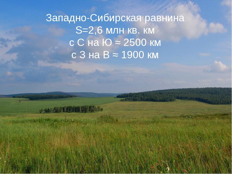 Западно-Сибирская равнина S=2,6 млн кв. км с С на Ю ≈ 2500 км с З на В ≈ 1900...