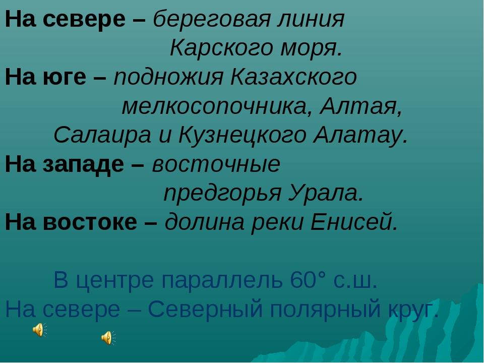 На севере – береговая линия  Карского моря. На юге – подножия Казахского...